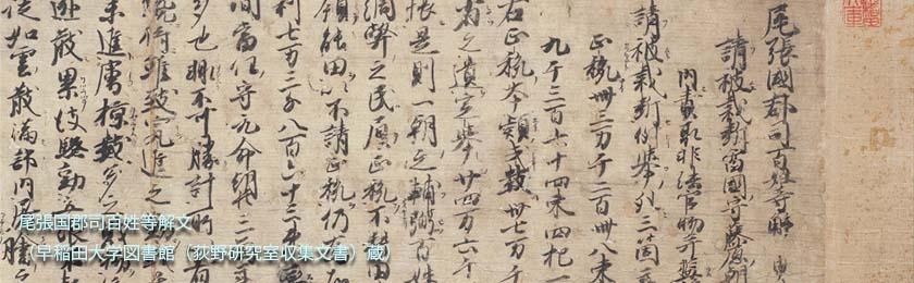 日本古文書学会